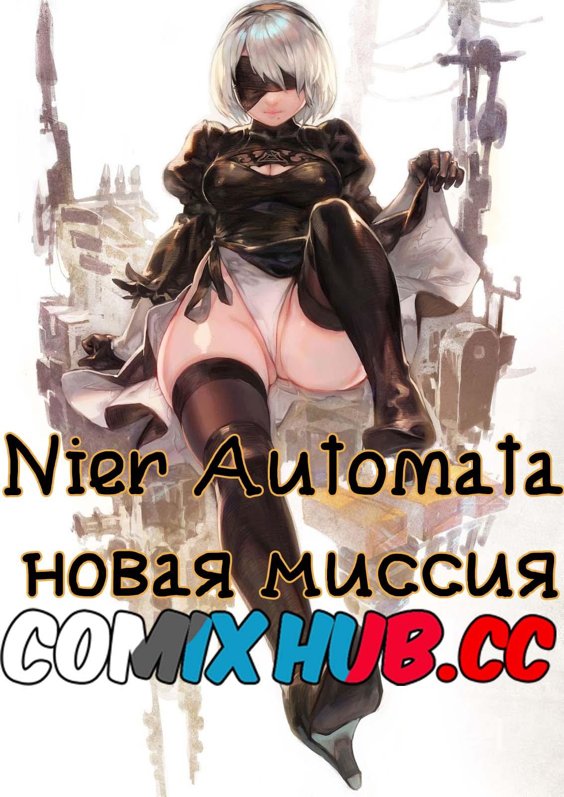 Порно комиксNierAutomata новаямиссия.